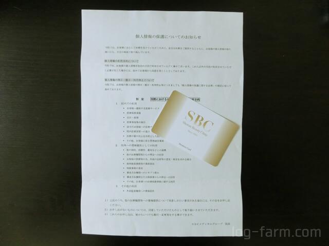 湘南美容クリニックのメンバーカード