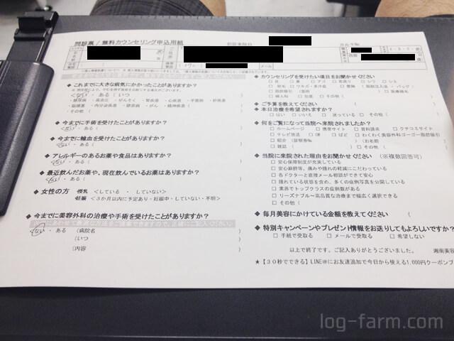 湘南美容クリニックの問診表/無料カウンセリング申込用紙