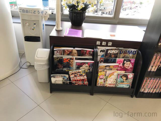雑誌とウォーターサーバー
