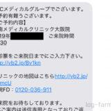 湘南美容クリニックからのショートメール画面