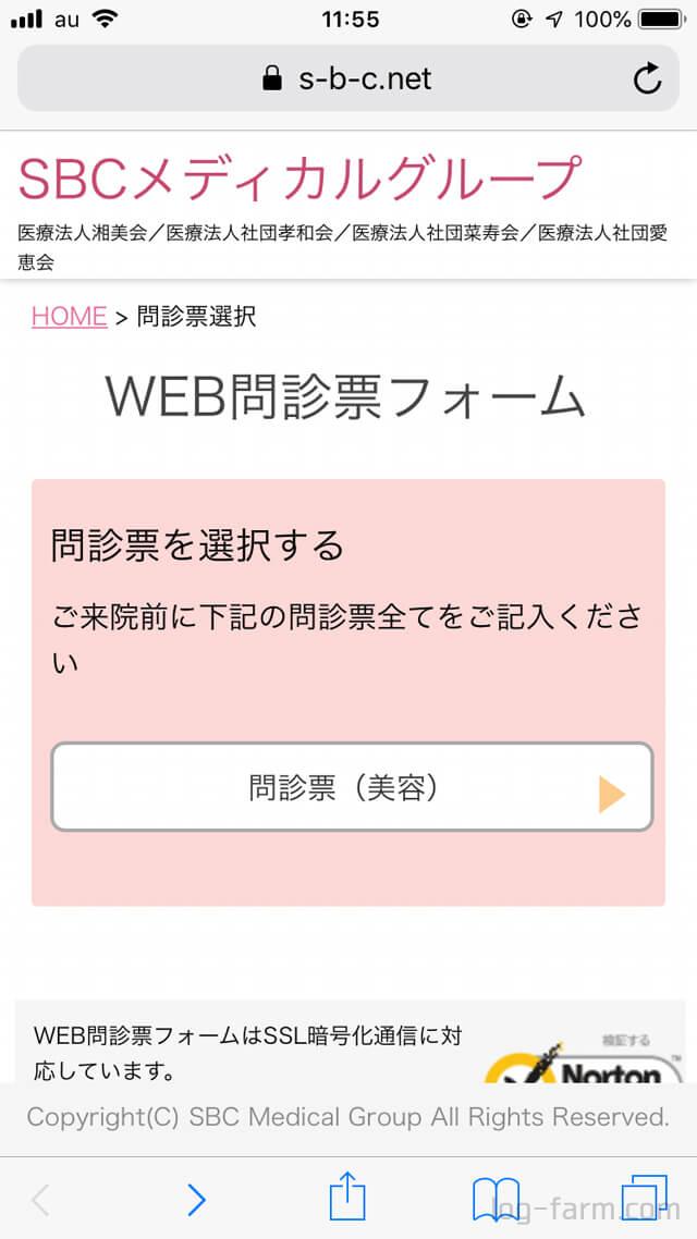 湘南美容クリニックのWEB問診表フォーム