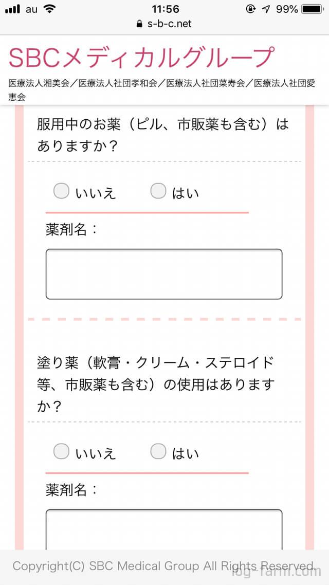WEB問診表フォーム3
