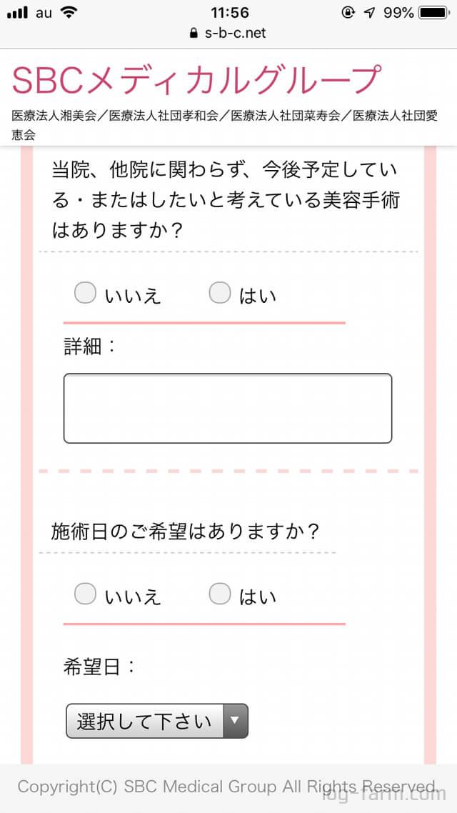 WEB問診表フォーム4