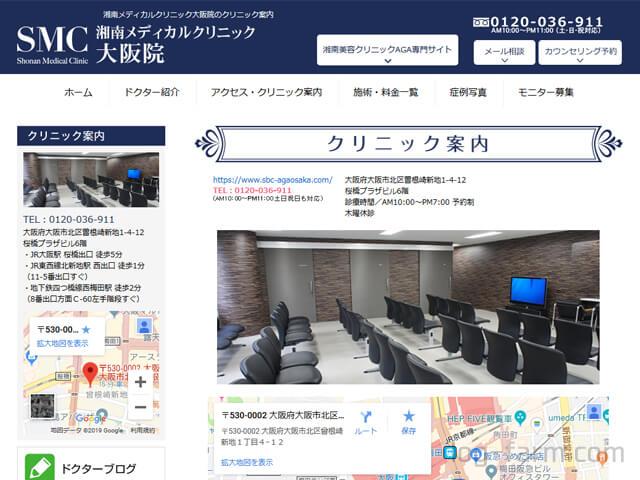 湘南メディカルクリニック(大阪院)の公式サイト
