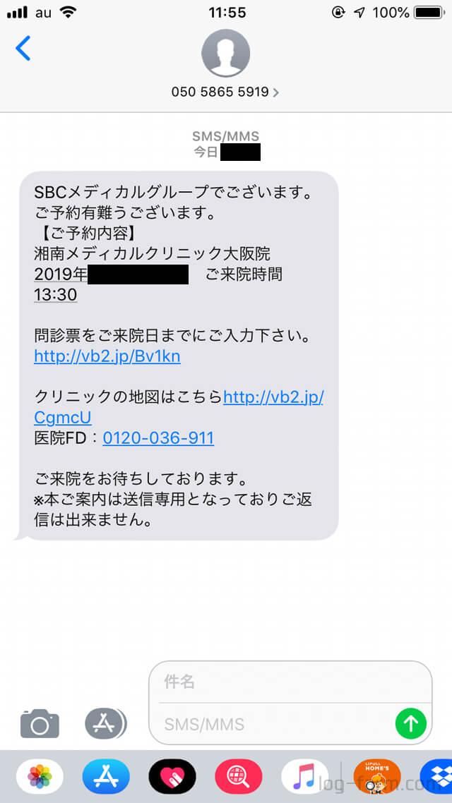 湘南美容クリニックの問診用ショートメール