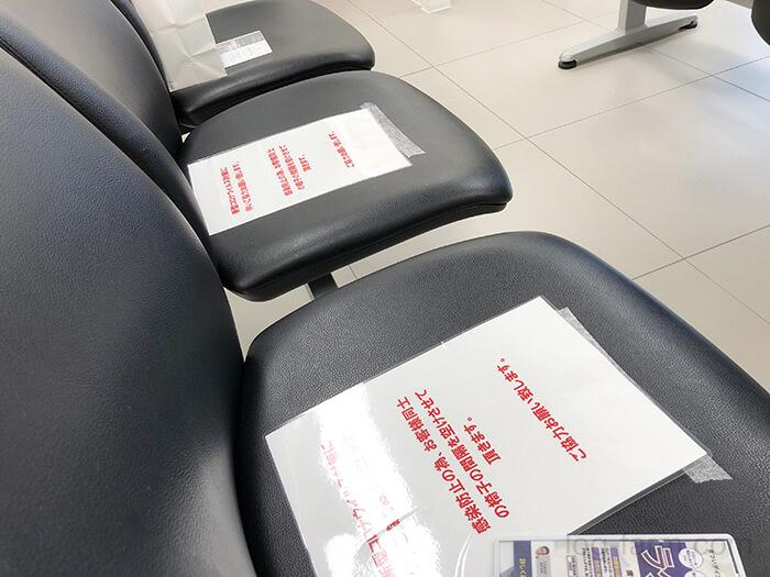使用禁止になっている待合室の椅子