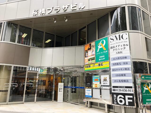 湘南メディカルクリニック(大阪院)がある桜橋プラザビル