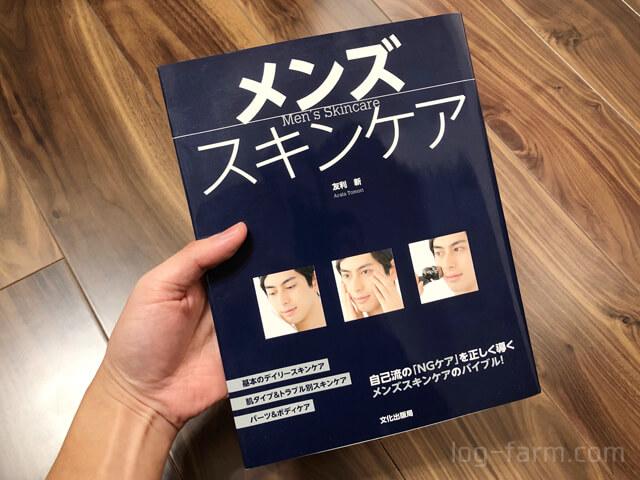 友利新の書籍『メンズスキンケア』