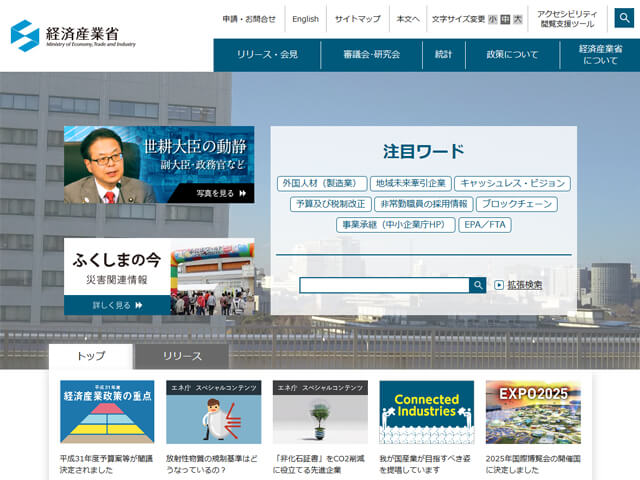 経済産業省の公式サイト