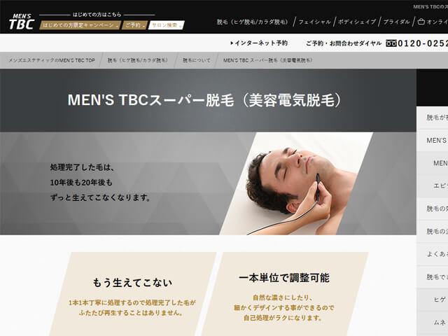 MEN'S TBCスーパー脱毛