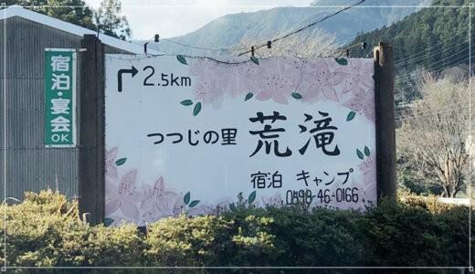 【ナカやんが紹介】つつじの里 荒滝キャンプ場のサイトや共用設備を徹底解説!
