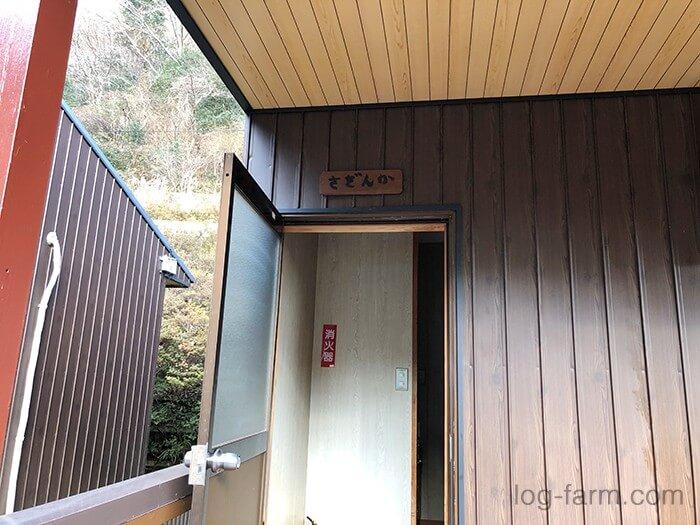 つつじの里 荒滝キャンプ場にあるコテージ「さざんか」