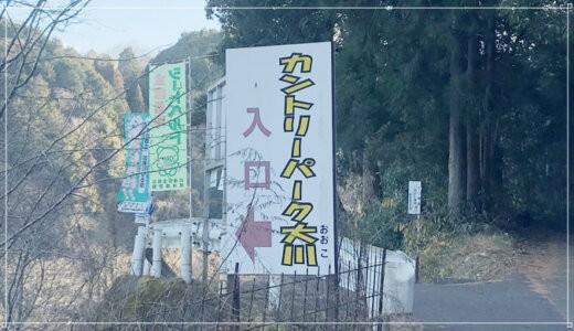 【キャンプ場レポ】カントリーパーク大川のサイトや共用設備をナカやんが徹底解説!