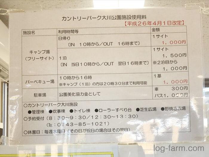 カントリーパーク大川の料金表