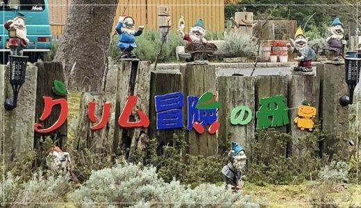 【ファミキャンや初キャンに】グリム冒険の森キャンプ場をナカやんが詳しく解説!