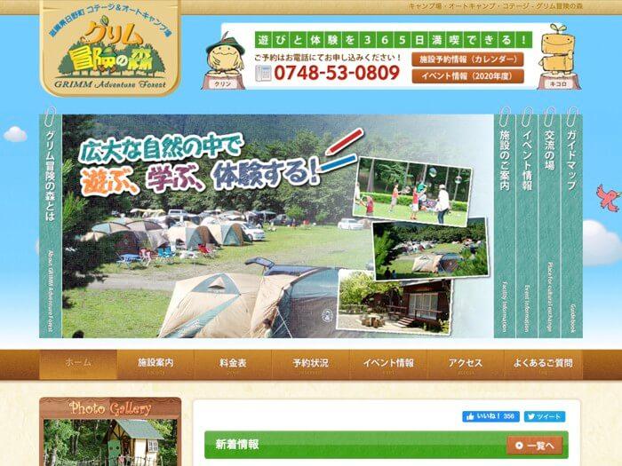【公式サイト】グリム冒険の森