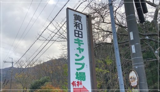 【ナカやんが解説】黄和田キャンプ場のサイトや共用設備を徹底的に紹介!
