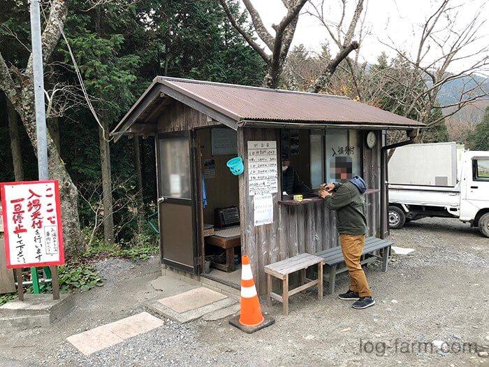 黄和田キャンプ場の管理棟(受付)