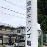 【キャンプ場レポ】姫路牧野キャンプ場のサイトや共用設備をナカやんが徹底解説!