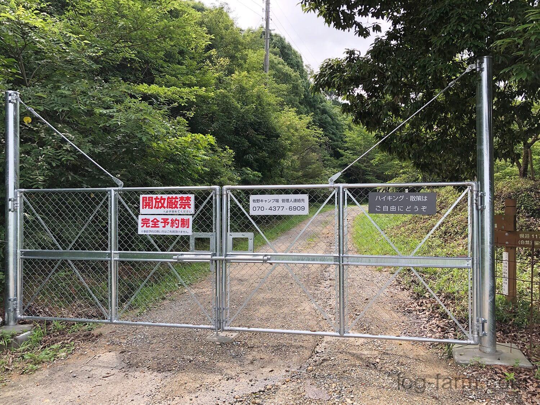牧野キャンプ場の入口ゲート