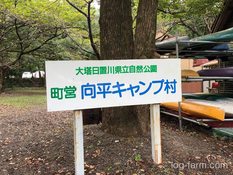 向平キャンプ村の看板