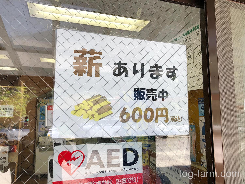 向平キャンプ村の薪1束600円
