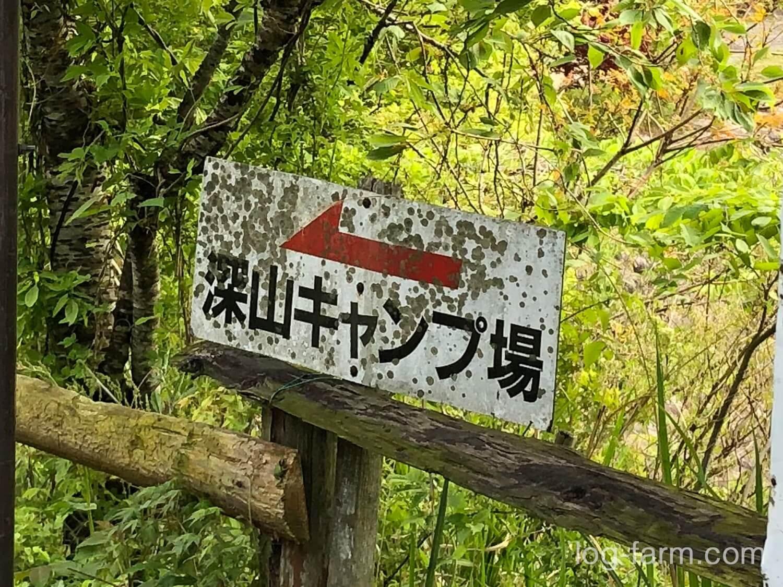 深山キャンプ場の案内看板