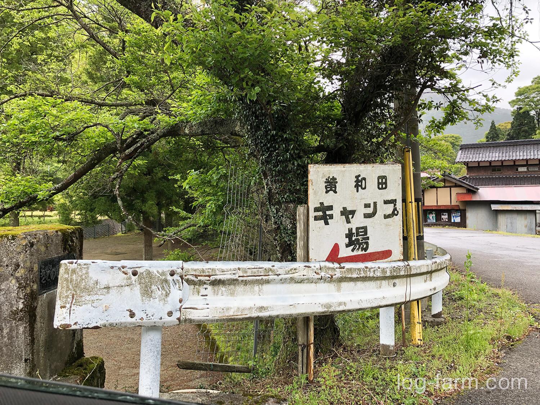 黄和田キャンプ場への看板