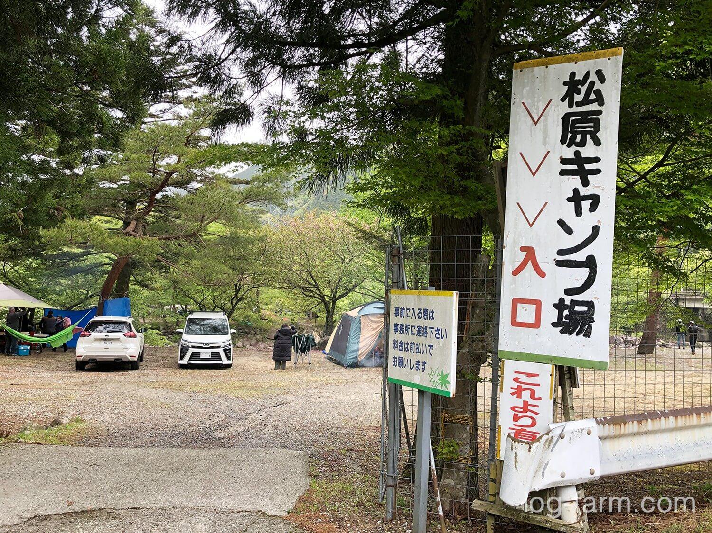 松原キャンプ場への看板