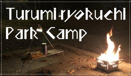 【無料の神キャンプ場】鶴見緑地キャンプ場の良さやイマイチな点をナカやんが解説!