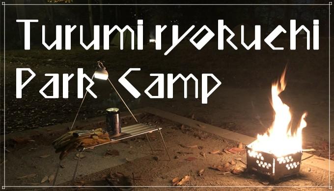 【無料の神キャンプ場】鶴見緑地キャンプ場の良さやイマイチやナカやんが解説!