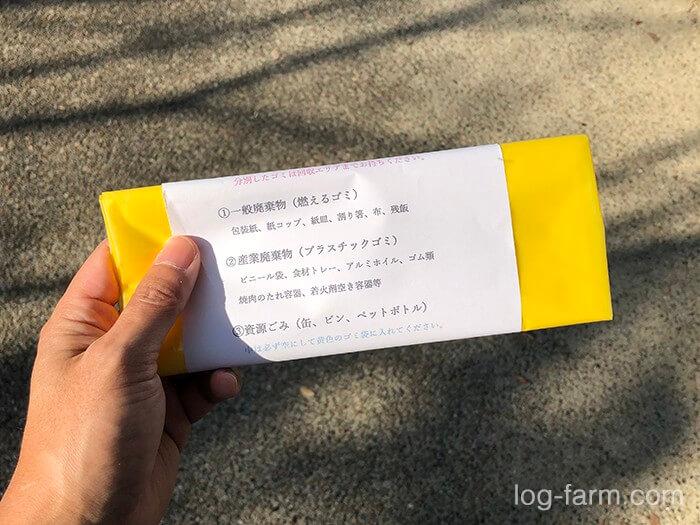 鶴見緑地キャンプ場の有料ゴミ袋