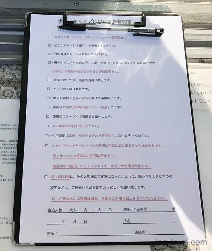 鶴見緑地キャンプ場の誓約書