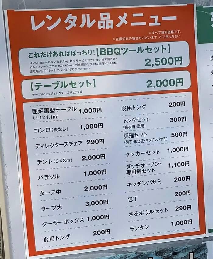鶴見緑地キャンプ場のレンタル用品