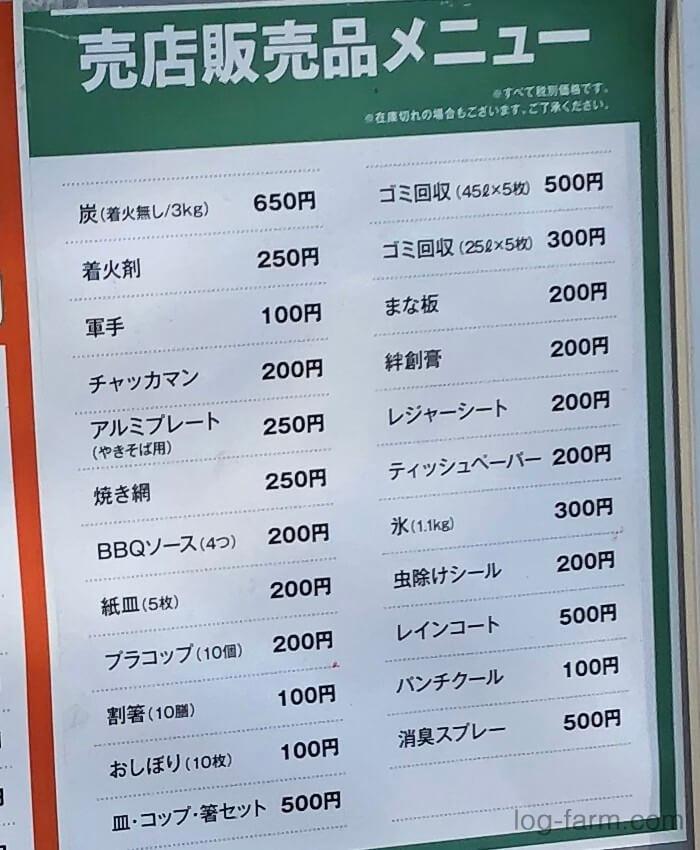 鶴見緑地キャンプ場の売店販売品メニュー
