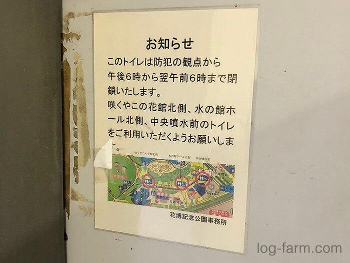 午後6時から翌朝午前6時まで洋式トイレは閉鎖