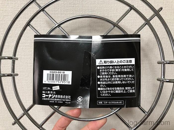【コーナン】七輪用ゴトク KG23-9518