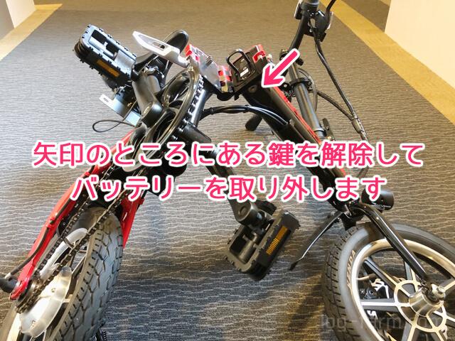 グラフィットバイクのバッテリーの取り外し方