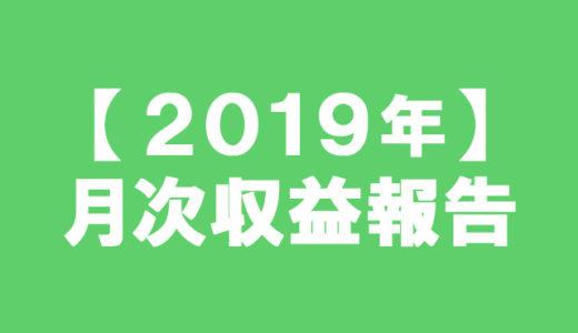 【2019年】月次収益報告※9月2日更新