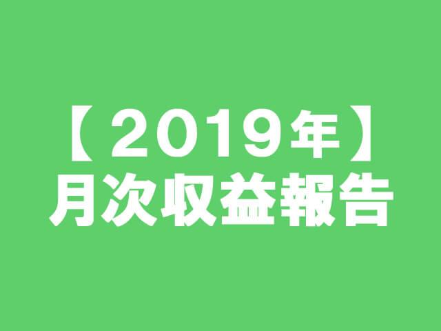 【2019年】月次収益報告