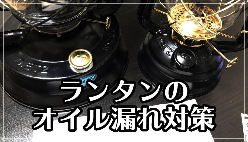 【ランタンのオイル漏れ対策】給油口やタンクからの燃料漏れを防ぐ方法と注意点