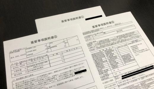 【ついに購入を決断】初めての不動産投資物件の購入契約へ!