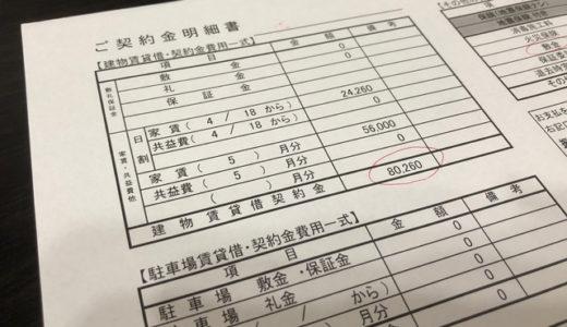 【家賃5.6万円で戸建に入居が決定!】利回り10.7%にてFinishです。