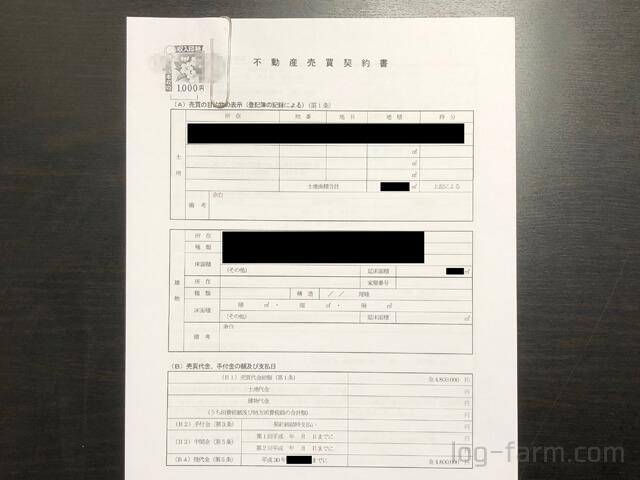 1号不動産の売買契約書