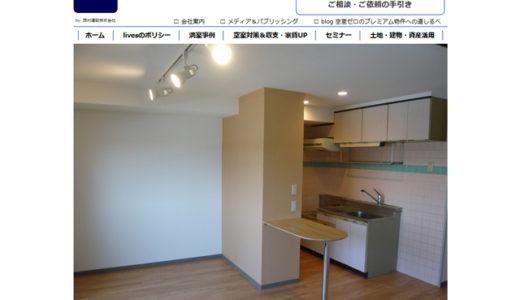 【一戸建ての空室対策】ライブスの西村さんにアドバイスをもらう