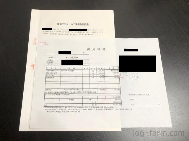 リフォーム請負契約書と見積書