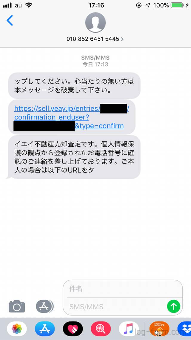 携帯番号の認証確認画面