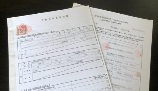 不動産売買契約書と重要事項説明書