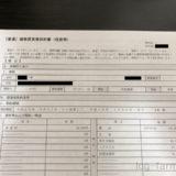 2号不動産の建物賃貸借契約書