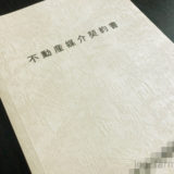 不動産媒介契約書